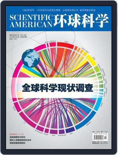 Scientific American Chinese Edition November 20th, 2012 Digital Back Issue Cover