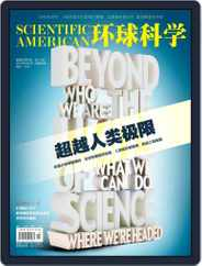 Scientific American Chinese Edition (Digital) Subscription October 31st, 2012 Issue