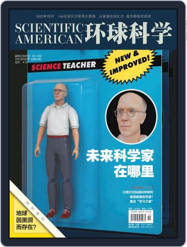 Scientific American Chinese Edition October 11th, 2012 Digital Back Issue Cover