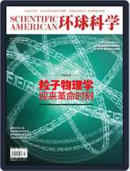 Scientific American Chinese Edition (Digital) Subscription August 12th, 2012 Issue