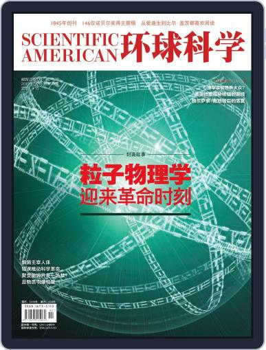 Scientific American Chinese Edition August 12th, 2012 Digital Back Issue Cover