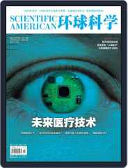 Scientific American Chinese Edition (Digital) Subscription June 29th, 2012 Issue