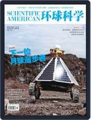 Scientific American Chinese Edition (Digital) Subscription May 30th, 2012 Issue