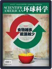 Scientific American Chinese Edition (Digital) Subscription March 20th, 2012 Issue