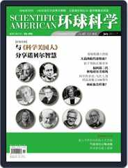 Scientific American Chinese Edition (Digital) Subscription July 6th, 2011 Issue