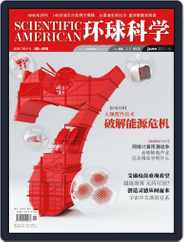 Scientific American Chinese Edition (Digital) Subscription June 13th, 2011 Issue