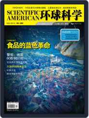 Scientific American Chinese Edition (Digital) Subscription April 11th, 2011 Issue