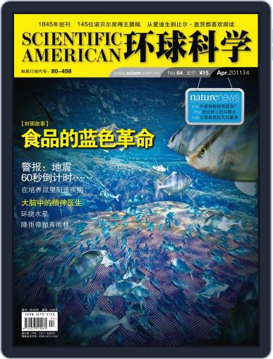 Scientific American Chinese Edition April 11th, 2011 Digital Back Issue Cover