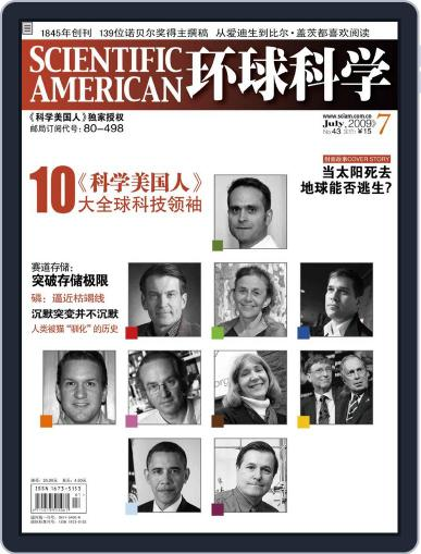 Scientific American Chinese Edition July 9th, 2009 Digital Back Issue Cover