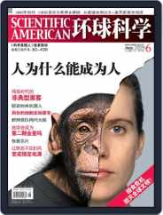 Scientific American Chinese Edition (Digital) Subscription June 8th, 2009 Issue