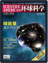 Scientific American Chinese Edition (Digital) Subscription April 30th, 2009 Issue