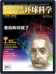 Scientific American Chinese Edition (Digital) Subscription April 9th, 2009 Issue