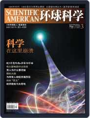 Scientific American Chinese Edition (Digital) Subscription March 6th, 2009 Issue