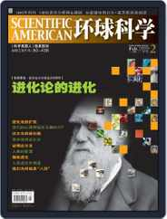 Scientific American Chinese Edition (Digital) Subscription February 4th, 2009 Issue