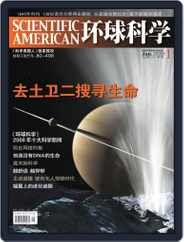 Scientific American Chinese Edition (Digital) Subscription January 5th, 2009 Issue