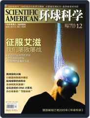 Scientific American Chinese Edition (Digital) Subscription December 3rd, 2008 Issue
