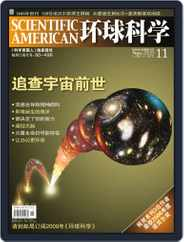 Scientific American Chinese Edition (Digital) Subscription November 6th, 2008 Issue