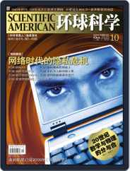 Scientific American Chinese Edition (Digital) Subscription October 1st, 2008 Issue
