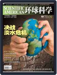 Scientific American Chinese Edition (Digital) Subscription September 4th, 2008 Issue
