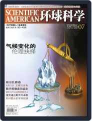 Scientific American Chinese Edition (Digital) Subscription July 4th, 2008 Issue