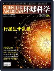 Scientific American Chinese Edition (Digital) Subscription June 4th, 2008 Issue