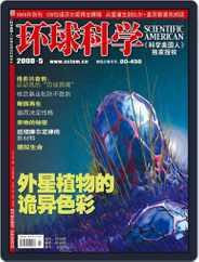 Scientific American Chinese Edition (Digital) Subscription May 5th, 2008 Issue
