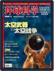 Scientific American Chinese Edition (Digital) Subscription April 3rd, 2008 Issue