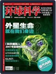 Scientific American Chinese Edition (Digital) Subscription January 7th, 2008 Issue