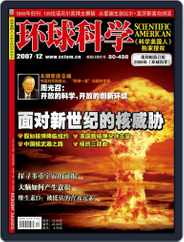 Scientific American Chinese Edition (Digital) Subscription December 5th, 2007 Issue