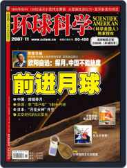 Scientific American Chinese Edition (Digital) Subscription November 5th, 2007 Issue