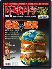 Scientific American Chinese Edition (Digital) Subscription October 24th, 2007 Issue