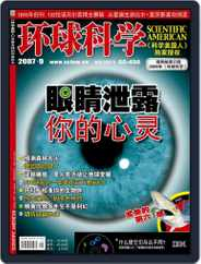 Scientific American Chinese Edition (Digital) Subscription September 18th, 2007 Issue