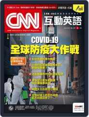 CNN 互動英語 (Digital) Subscription May 27th, 2020 Issue
