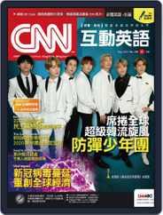 CNN 互動英語 (Digital) Subscription April 29th, 2020 Issue