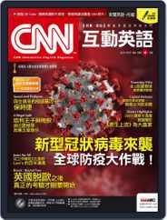CNN 互動英語 (Digital) Subscription March 30th, 2020 Issue