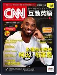 CNN 互動英語 (Digital) Subscription February 27th, 2020 Issue