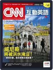 CNN 互動英語 (Digital) Subscription January 22nd, 2020 Issue