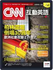 CNN 互動英語 (Digital) Subscription December 31st, 2019 Issue