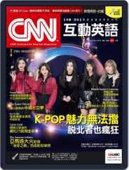 CNN 互動英語 (Digital) Subscription October 30th, 2019 Issue