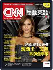 CNN 互動英語 (Digital) Subscription August 2nd, 2019 Issue