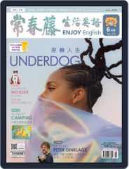 Ivy League Enjoy English 常春藤生活英語 (Digital) Subscription May 25th, 2020 Issue