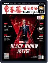 Ivy League Enjoy English 常春藤生活英語 (Digital) Subscription April 22nd, 2020 Issue
