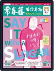 Ivy League Enjoy English 常春藤生活英語 (Digital) Subscription March 24th, 2020 Issue