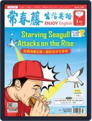 Ivy League Enjoy English 常春藤生活英語 (Digital) Subscription February 24th, 2020 Issue