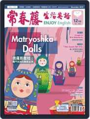 Ivy League Enjoy English 常春藤生活英語 (Digital) Subscription November 25th, 2019 Issue
