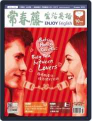 Ivy League Enjoy English 常春藤生活英語 (Digital) Subscription September 26th, 2019 Issue