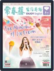 Ivy League Enjoy English 常春藤生活英語 (Digital) Subscription July 23rd, 2019 Issue