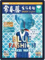Ivy League Enjoy English 常春藤生活英語 (Digital) Subscription June 19th, 2019 Issue