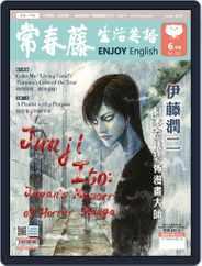 Ivy League Enjoy English 常春藤生活英語 (Digital) Subscription May 23rd, 2019 Issue