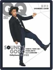 Gq 瀟灑國際中文版 (Digital) Subscription May 5th, 2020 Issue
